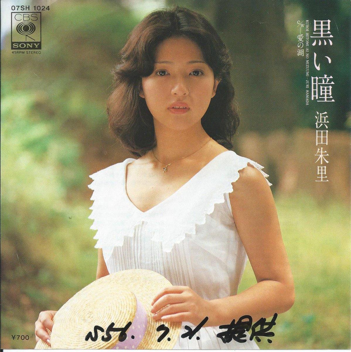 浜田朱里 JURI HAMADA / 黒い瞳 / 愛の湖 (7