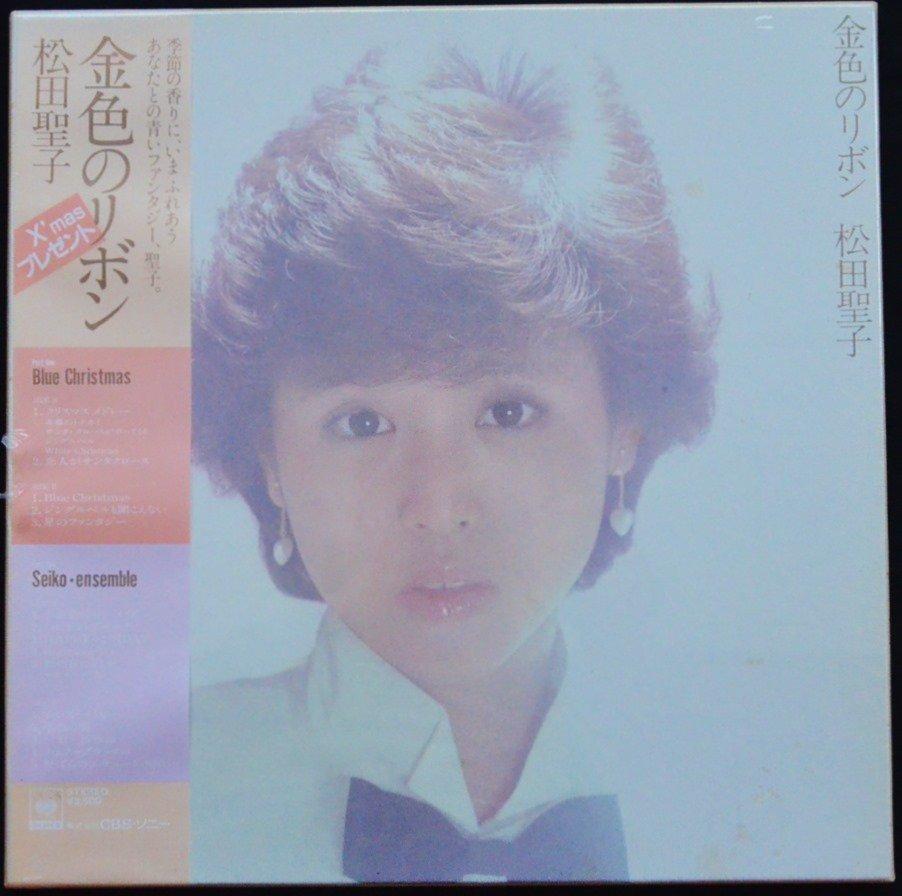 松田聖子 SEIKO MATSUDA / 金色のリボン (2LP BOX SET)