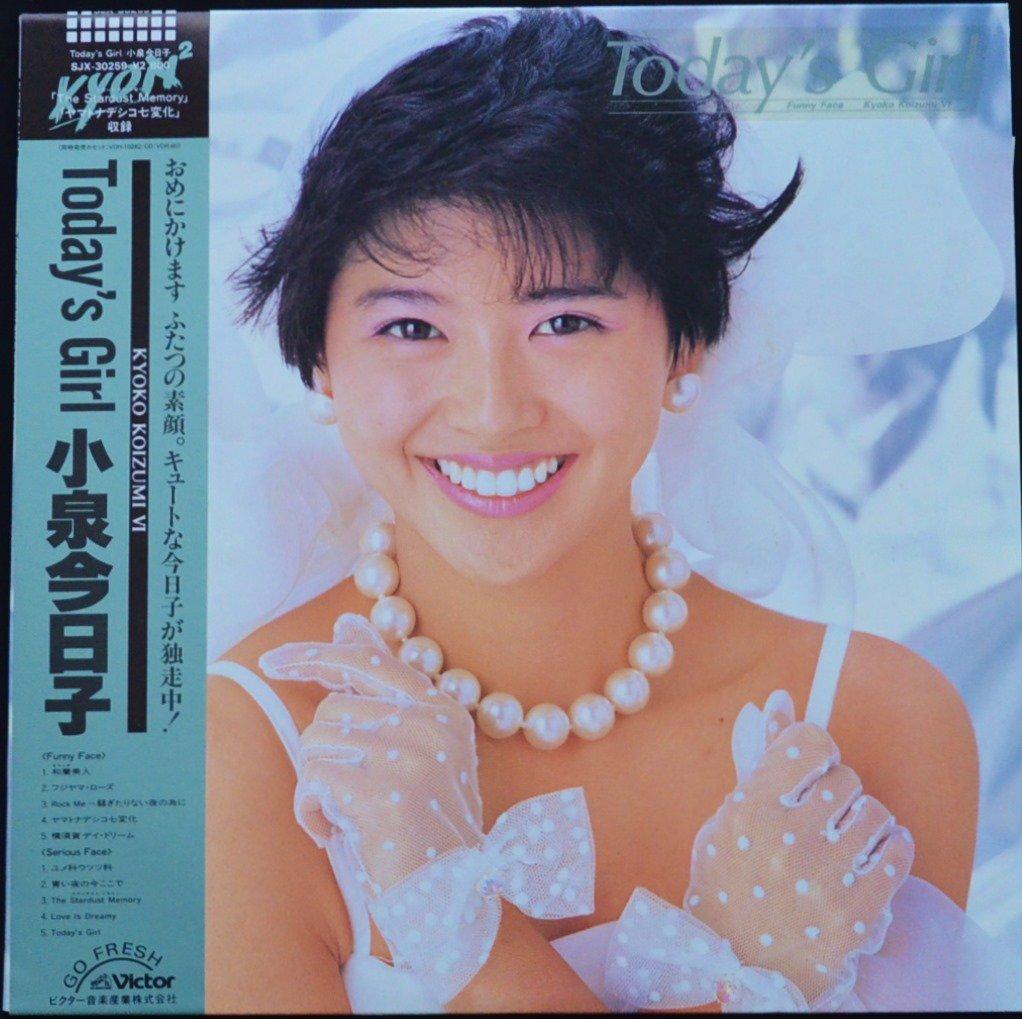 小泉今日子 KYOKO KOIZUMI / TODAY'S GIRL / KYOKO KOIZUMI VI (LP)