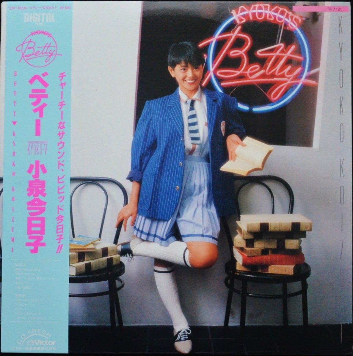 小泉今日子 KYOKO KOIZUMI / ベティー BETTY / KYOKO V (LP)