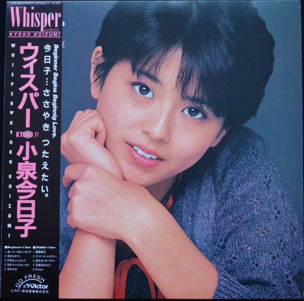 小泉今日子 KYOKO KOIZUMI / ウィスパ− WHISPER / KYOKO IV (LP)