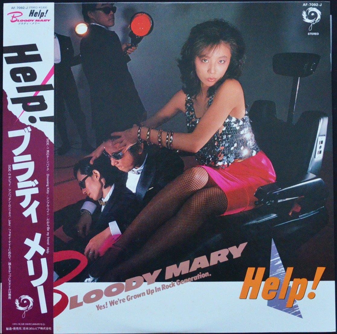 BLOODY MARY ブラディ・メリー (EMIE / 加藤エミ) / HELP! (LP)