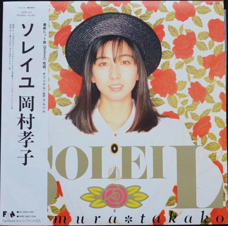 岡村孝子 OKAMURA TAKAKO / ソレイユ SOLEIL (LP)