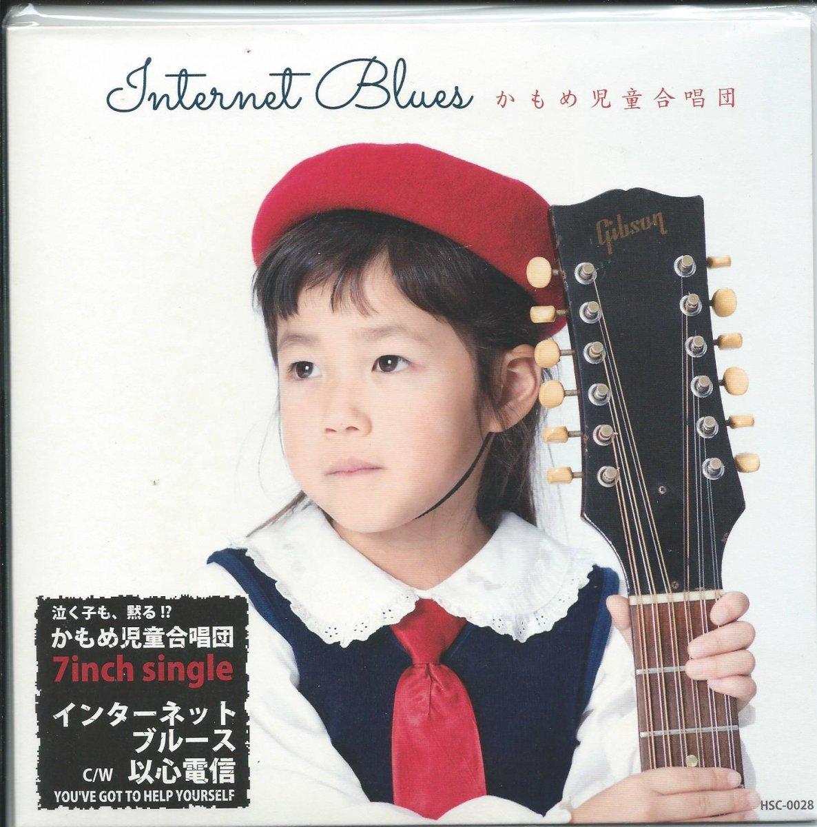 かもめ児童合唱団 / インターネット・ブルース INTERNET BLUES / 以心電信 (7