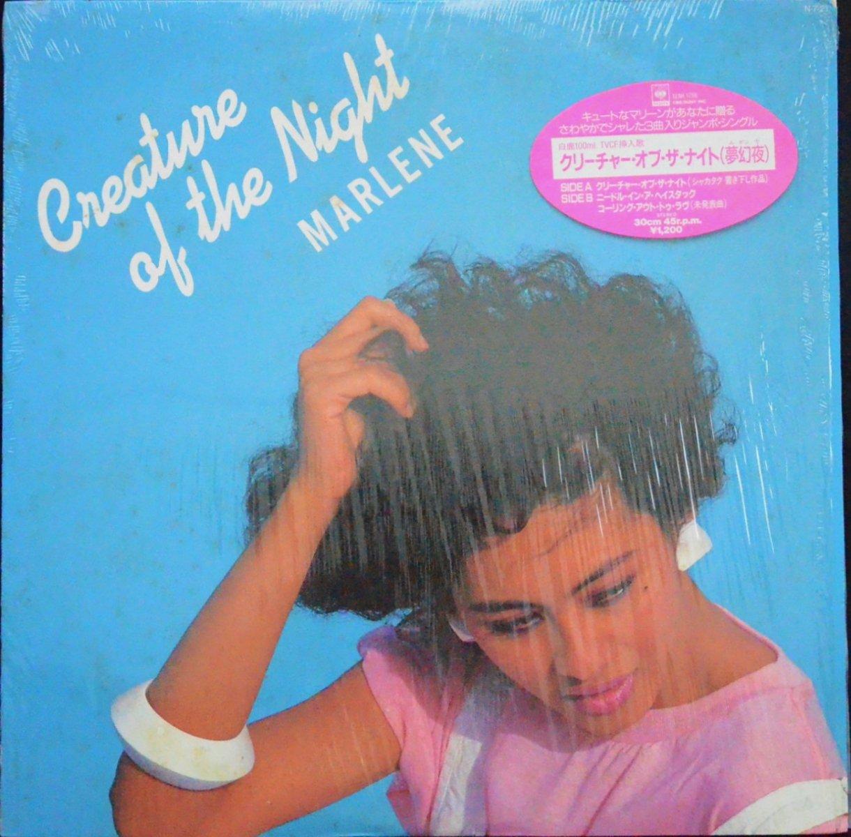マリーン MARLENE / クリーチャー・オブ・ザ・ナイト (夢幻夜) CREATURE OF THE NIGHT (12