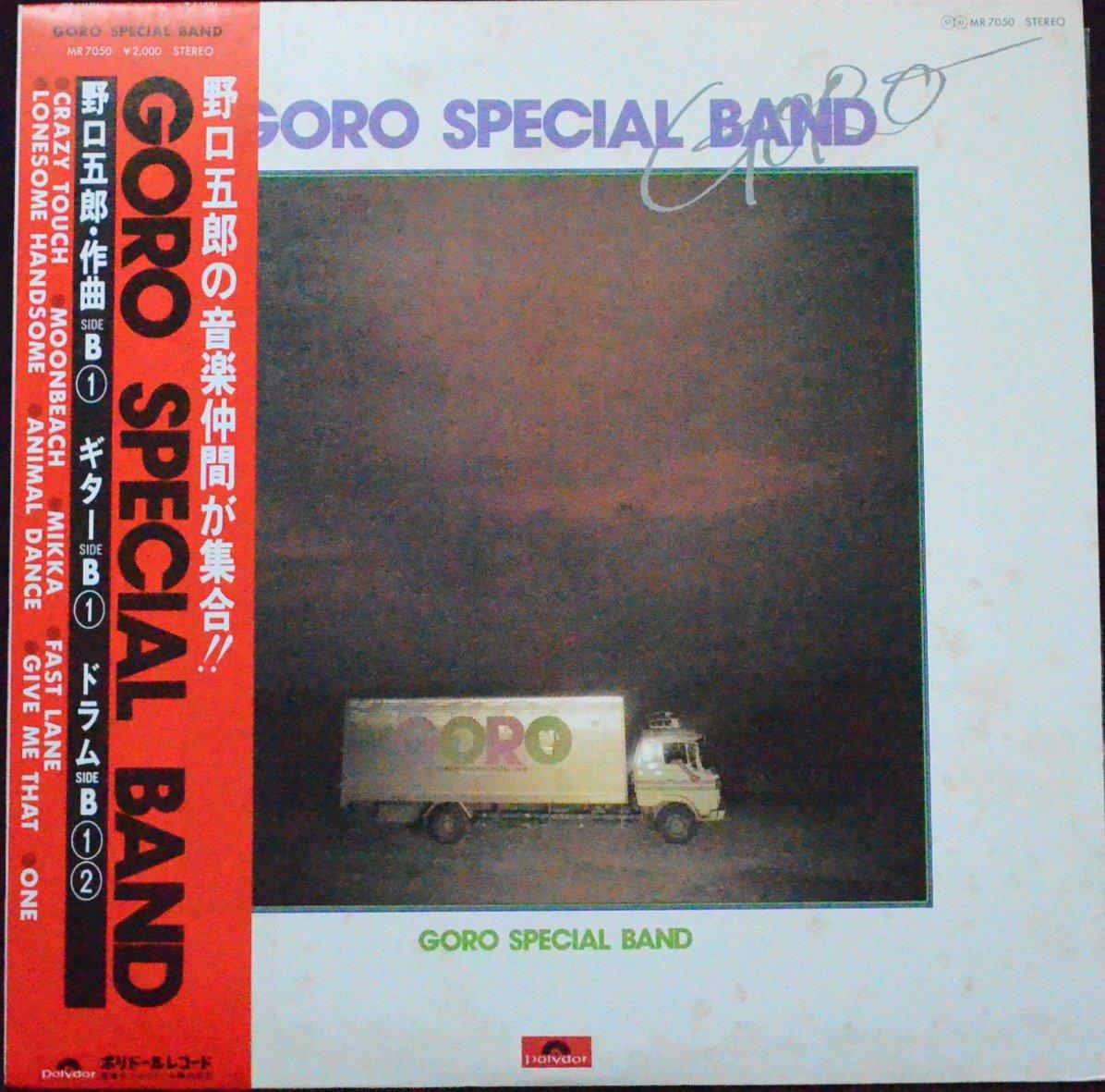 野口五郎 GORO NOGUCHI / GORO SPECIAL BAND (LP)