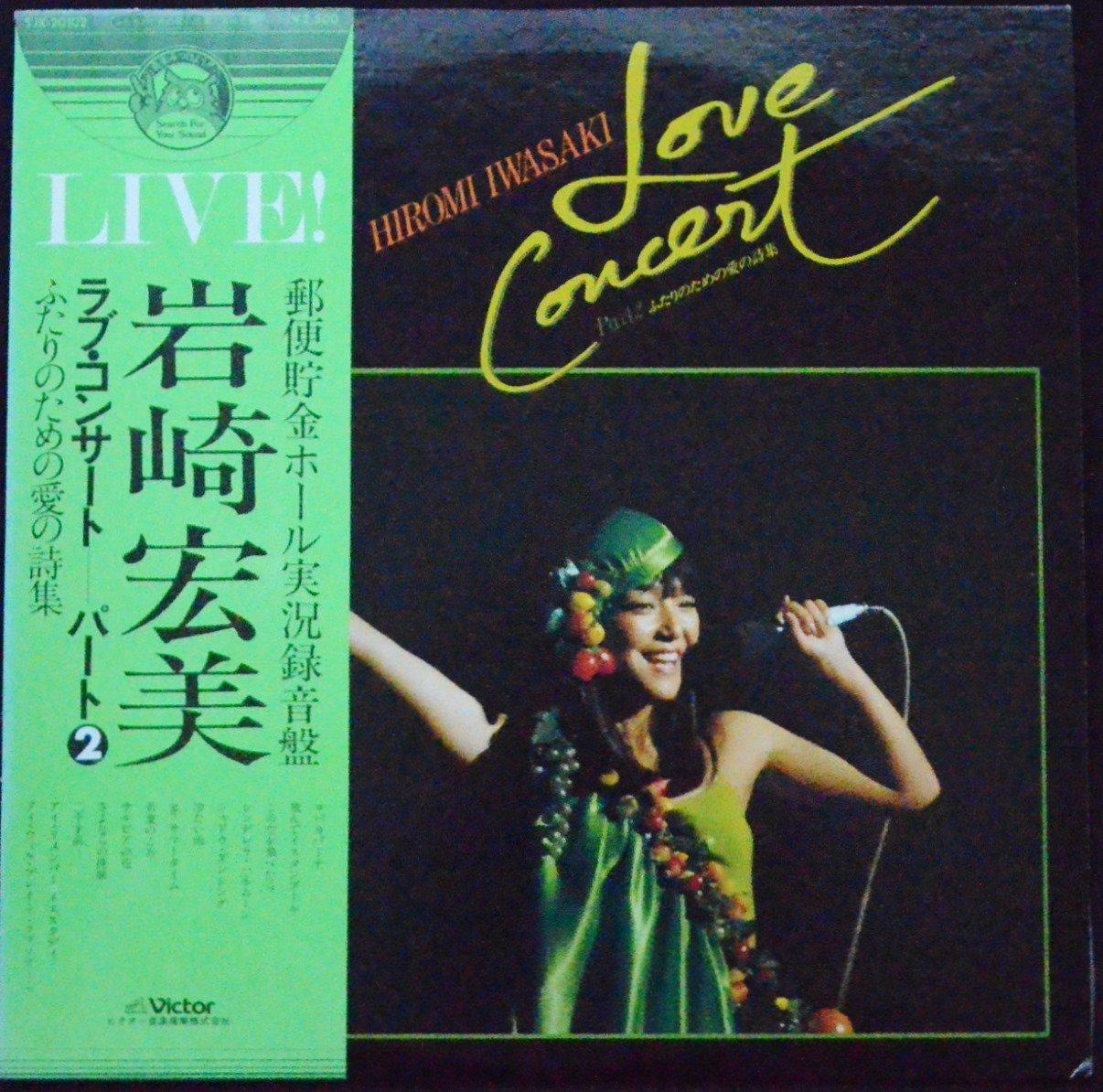 岩崎宏美 HIROMI IWASAKI / ラブ・コンサート - パート2 (ふたりのための愛の詩集) / LOVE CONCERT PART 2 (LP)
