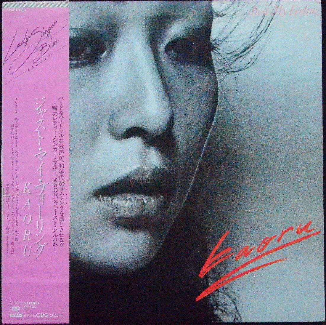 KAORU / ジャスト・マイ・フィーリング JUST MY FEELING (LP)