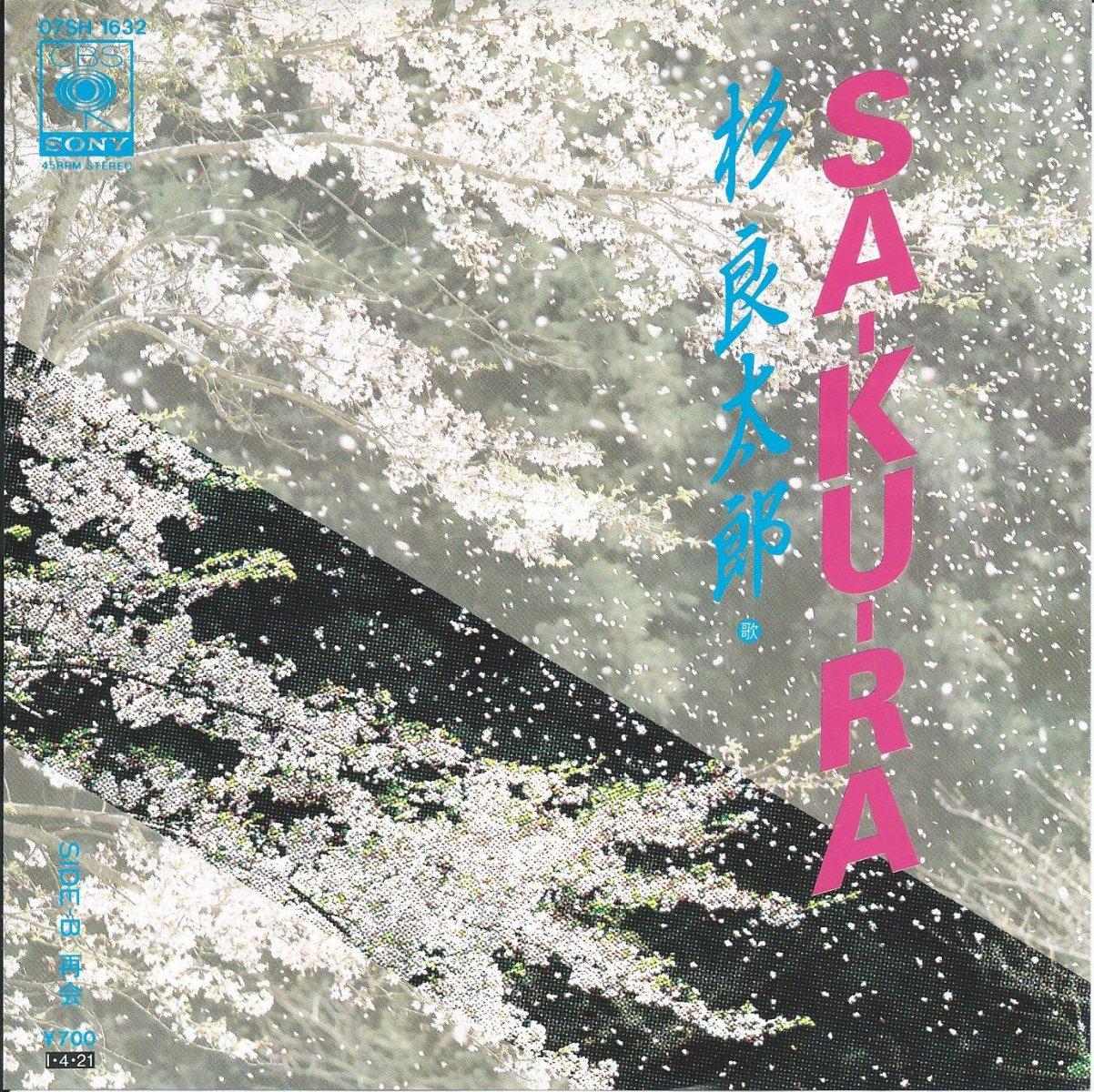 杉良太郎 RYOTARO SUGI / SAKURA / 再会 (後藤次利) (7