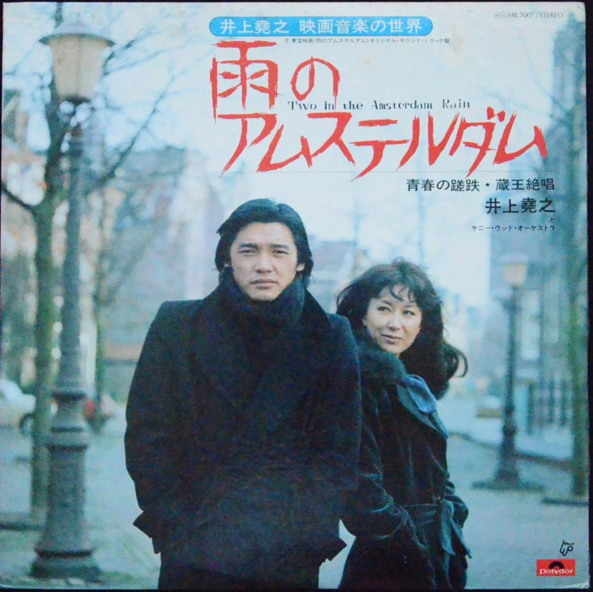 井上堯之 (映画音楽の世界) / 雨のアムステルダム (オリジナル・サウンド・トラック) (LP)