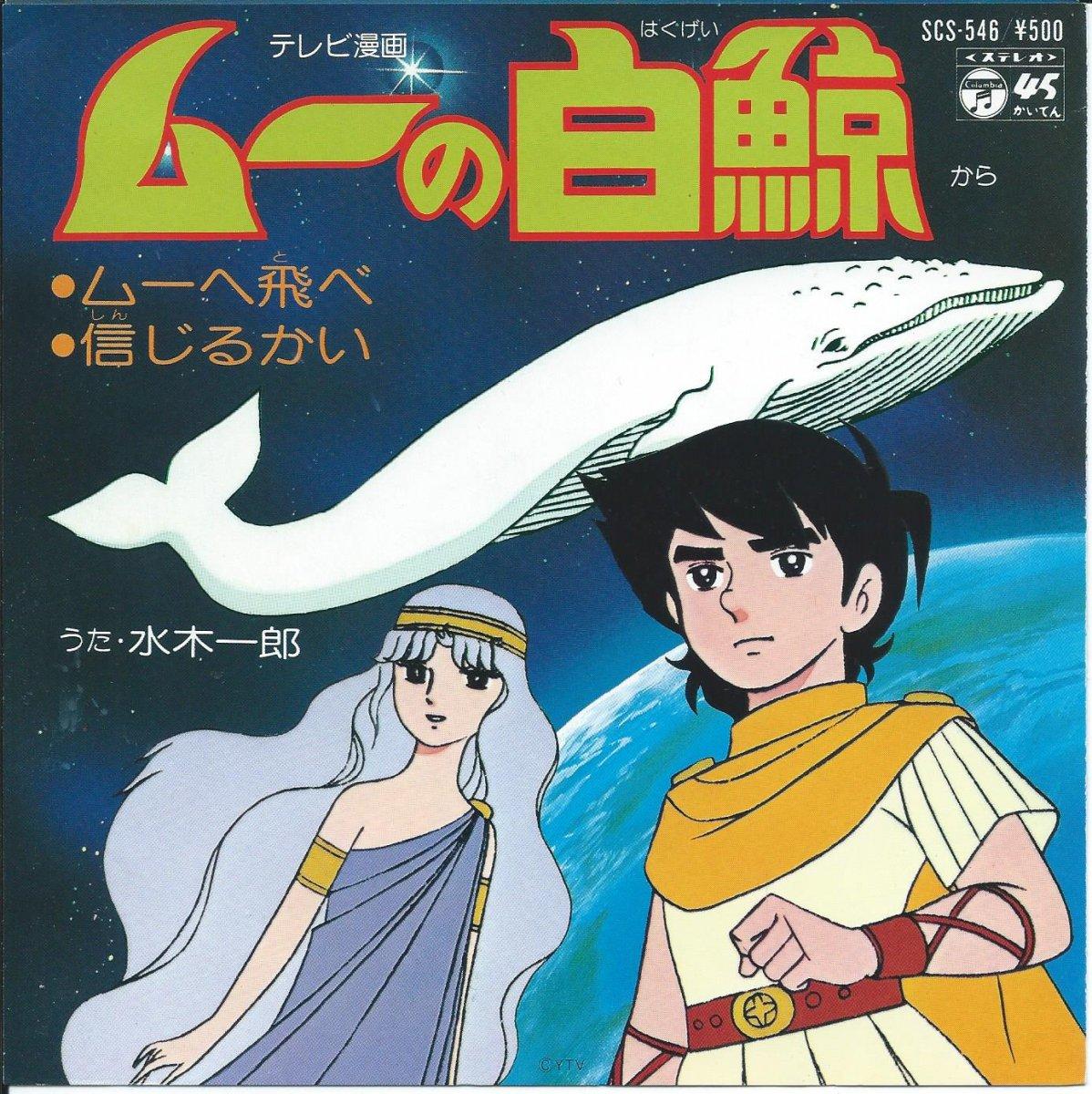 水木一郎 ICHIRO MIZUKI / ムーへ飛べ / 信じるかい (ムーの白鯨)