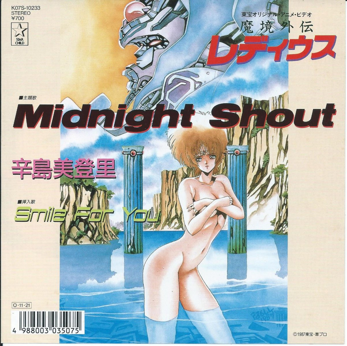 辛島美登里 MIDORI KARASHIMA / MIDNIGHT SHOUT / SMILE FOR YOU (魔境外伝レディウス) (7