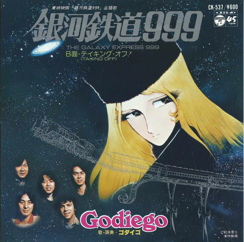 ゴダイゴ GODIEGO / 銀河鉄道999 (THE GALAXY EXPRESS 999) / テイキング・オフ!(TAKING OFF!) (7