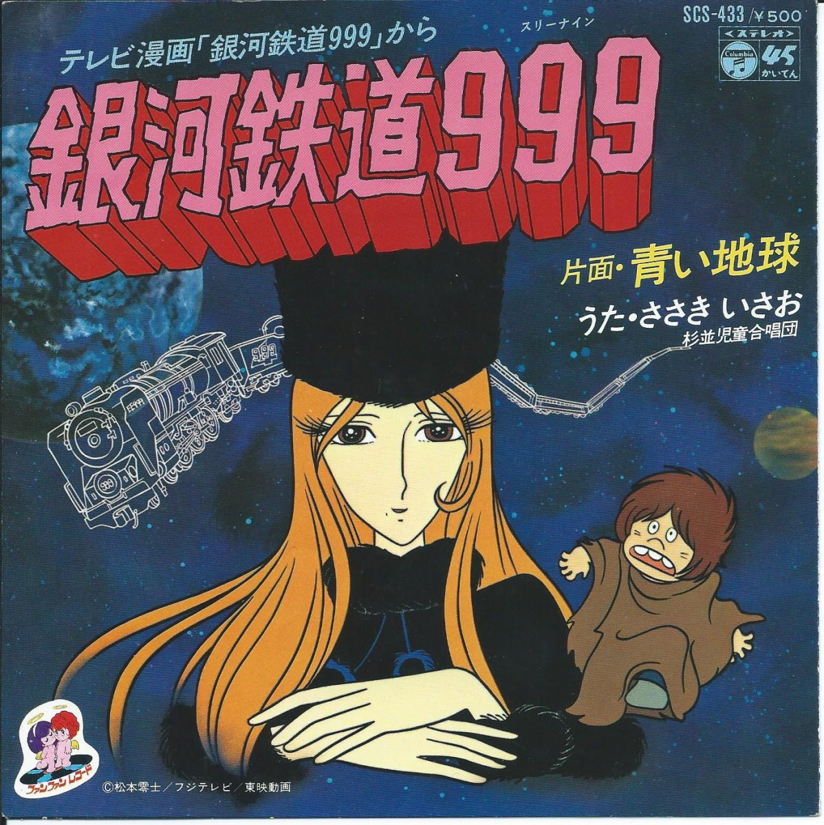 ささきいさお ISAO SASAKI / 銀河鉄道999 / 青い地球 (7