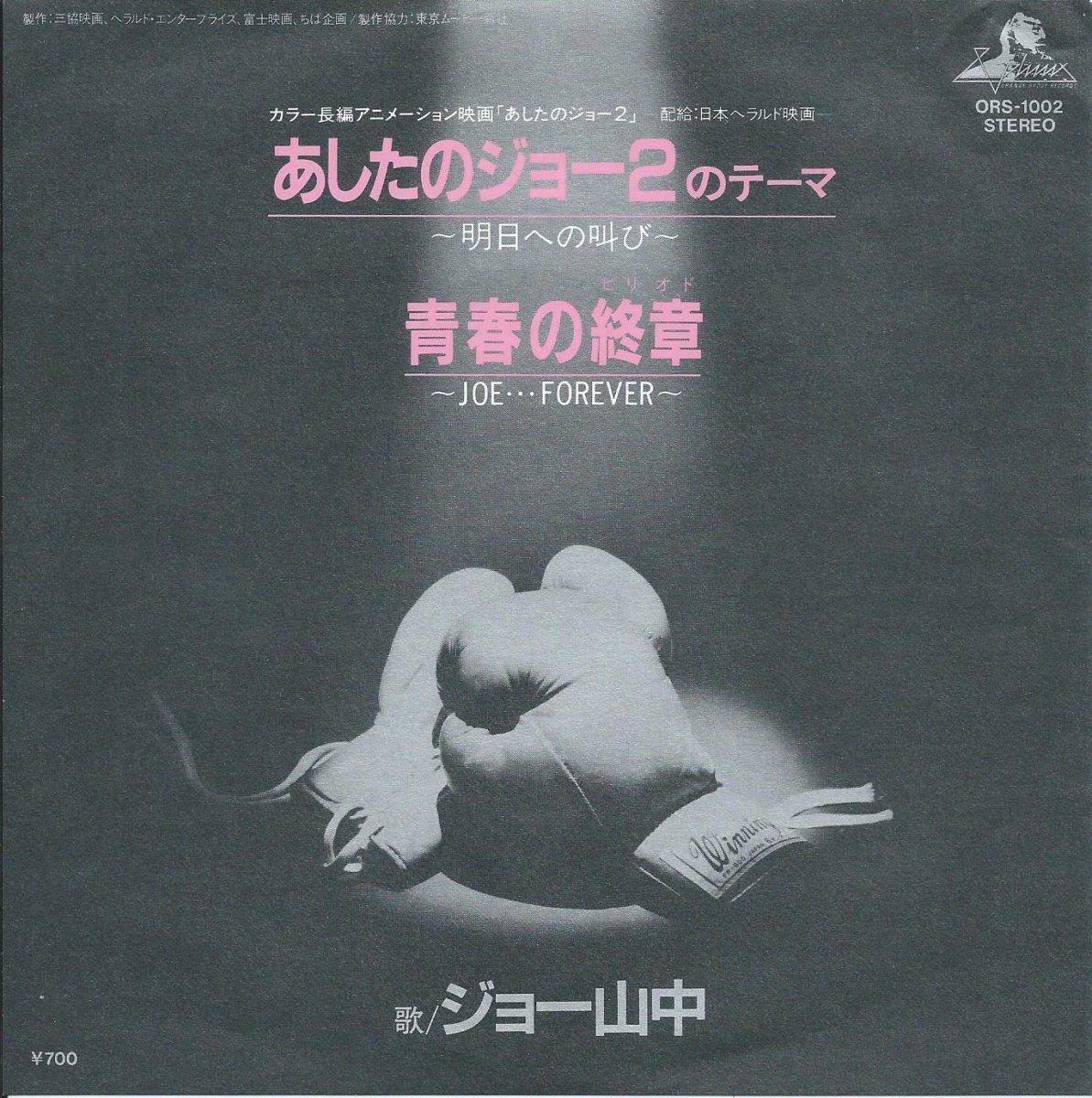 ジョー山中 JOE YAMANAKA / あしたのジョー2のテーマ〜明日への叫び〜 (7