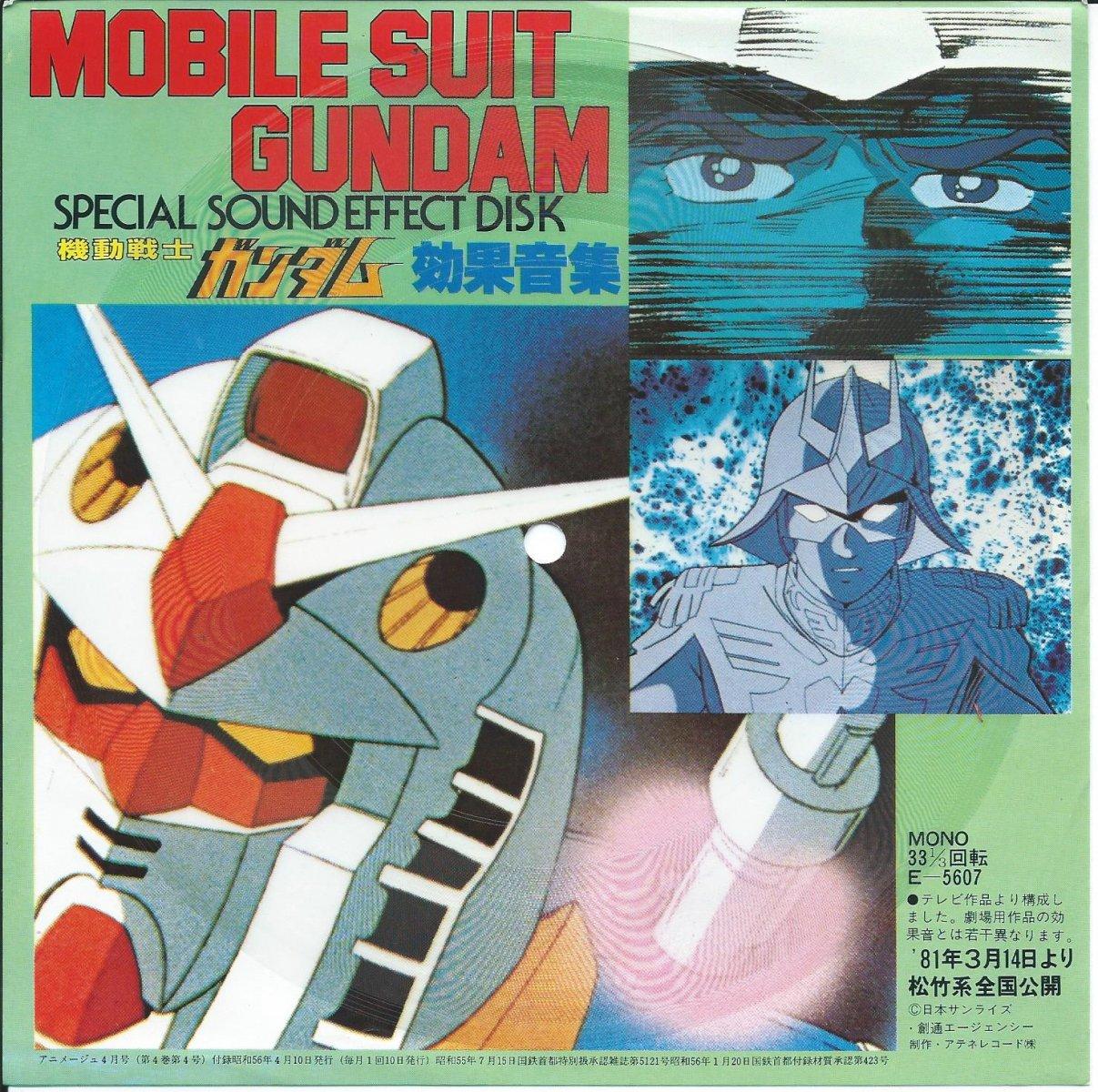 機動戦士ガンダム効果音集 (MOBILE SUIT GUNDAM SPECIAL SOUND EFFECT DISK) (7