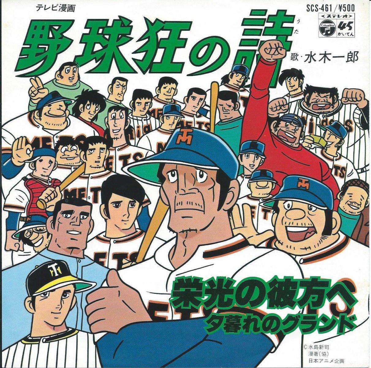水木一郎 (ICHIRO MIZUKI) / 栄光の彼方へ / 夕暮れのグランド (野球狂の詩) (7