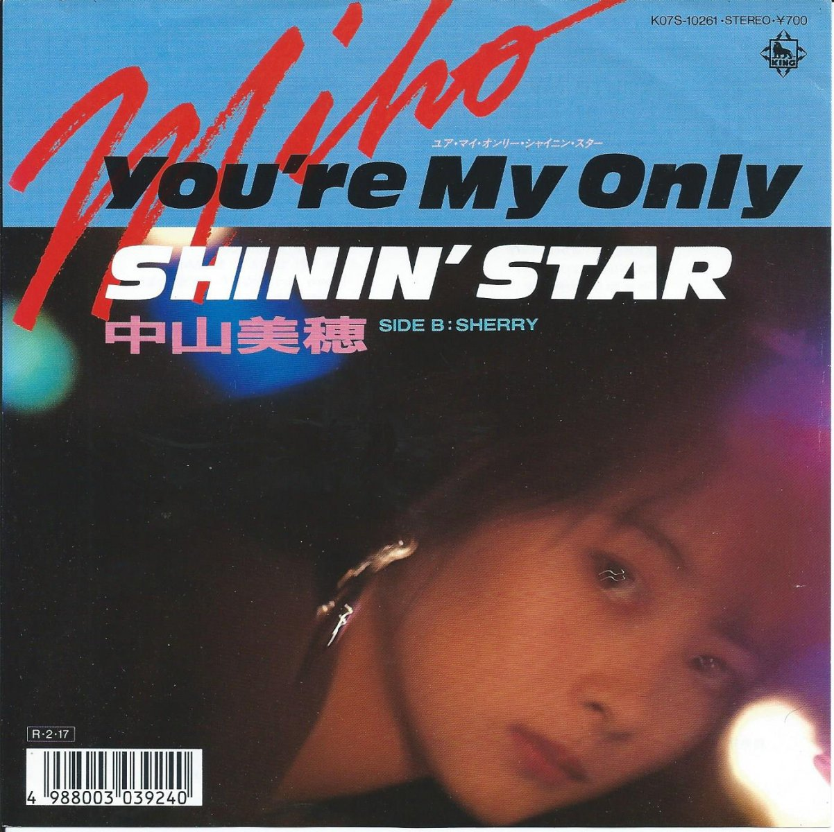 中山美穂 MIHO NAKAYAMA (角松敏生 TOSHIKI KADOMATSU) / YOU'RE MY ONLY SHININ' STAR / SHERRY (7