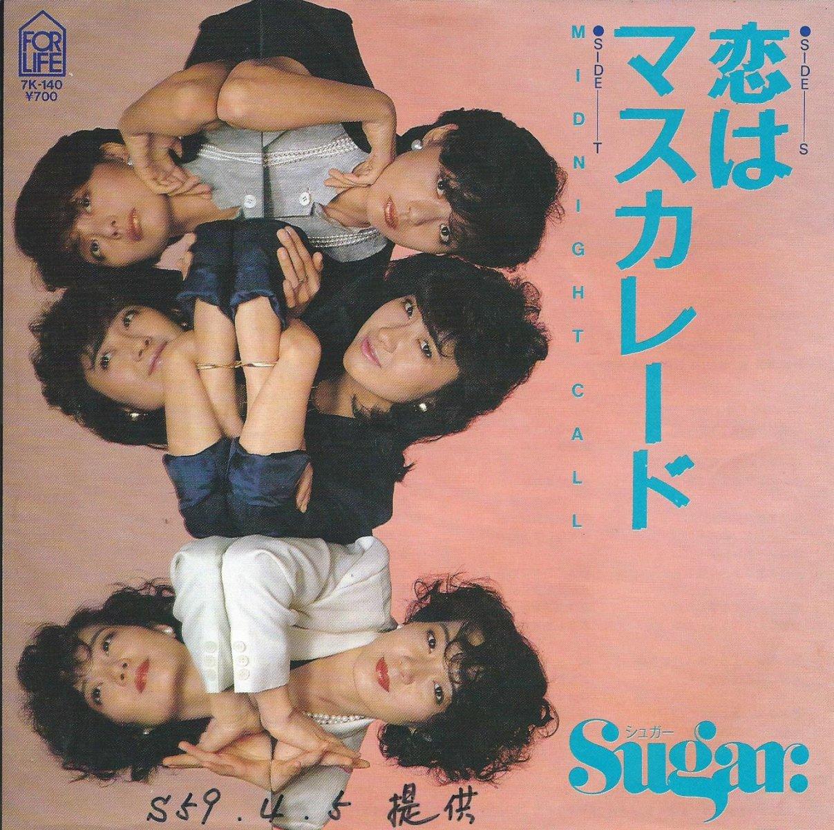 シュガー SUGAR / 恋はマスカレード / MIDNIGHT CALL (林哲司) (7