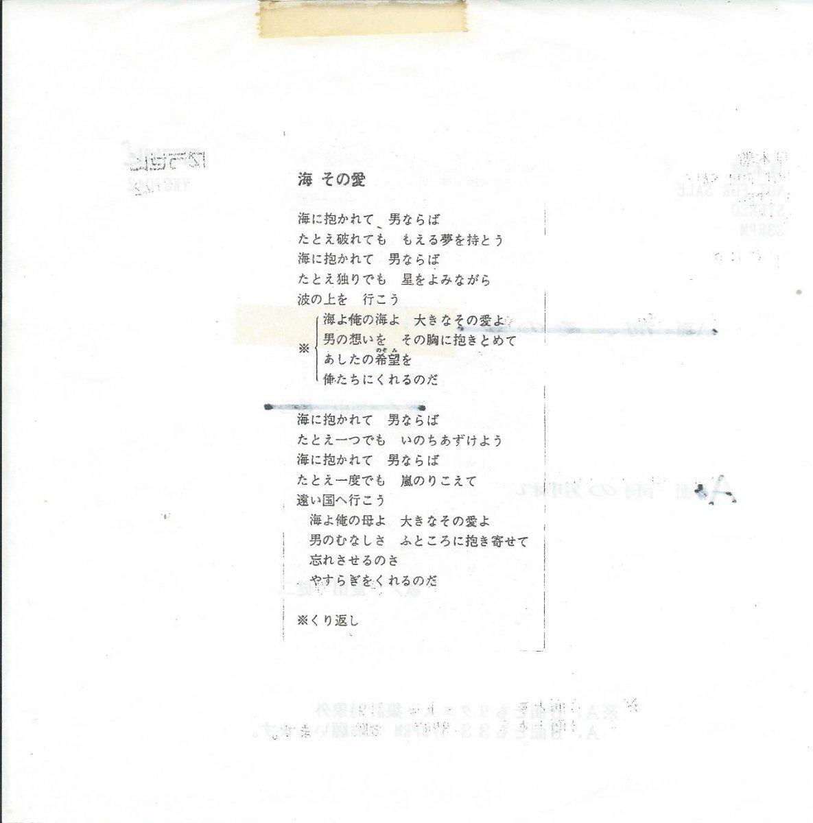 加山雄三 YUZO KAYAMA / 海、その愛 (7