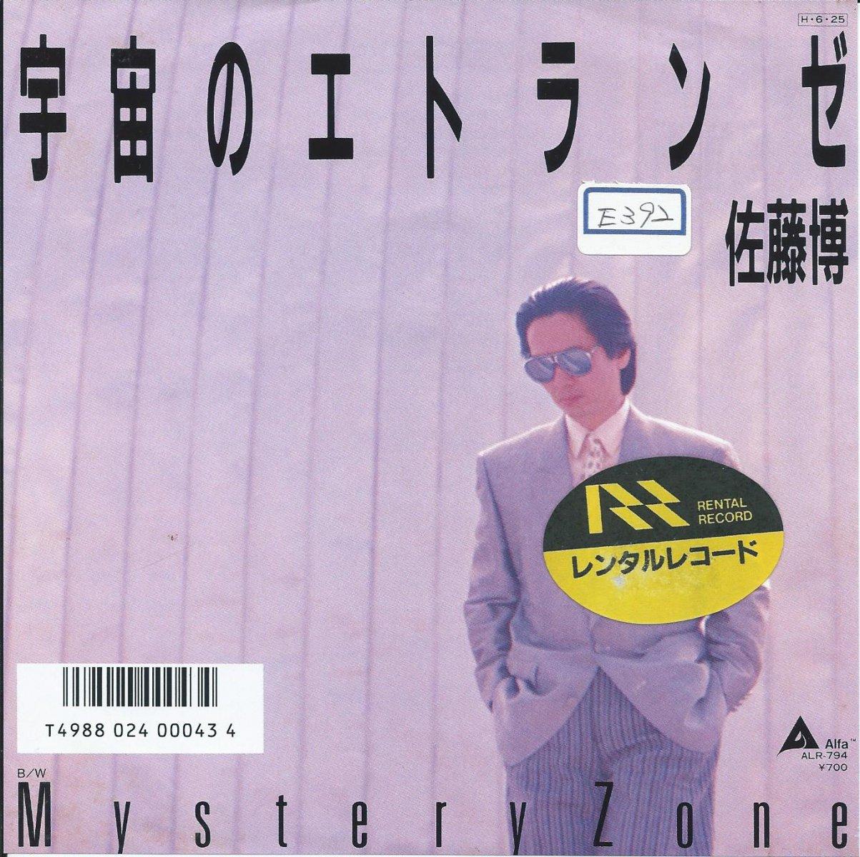 佐藤博 HIROSHI SATO / 宇宙のエトランゼ / MYSTERY ZONE (7