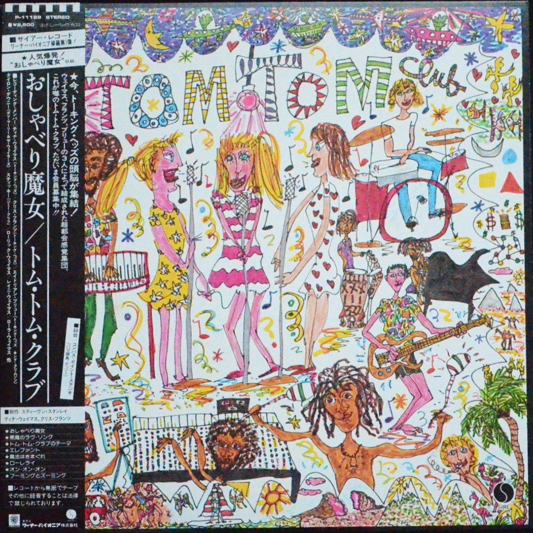 トム・トム・クラブ TOM TOM CLUB / おしゃべり魔女 TOM TOM CLUB (LP)