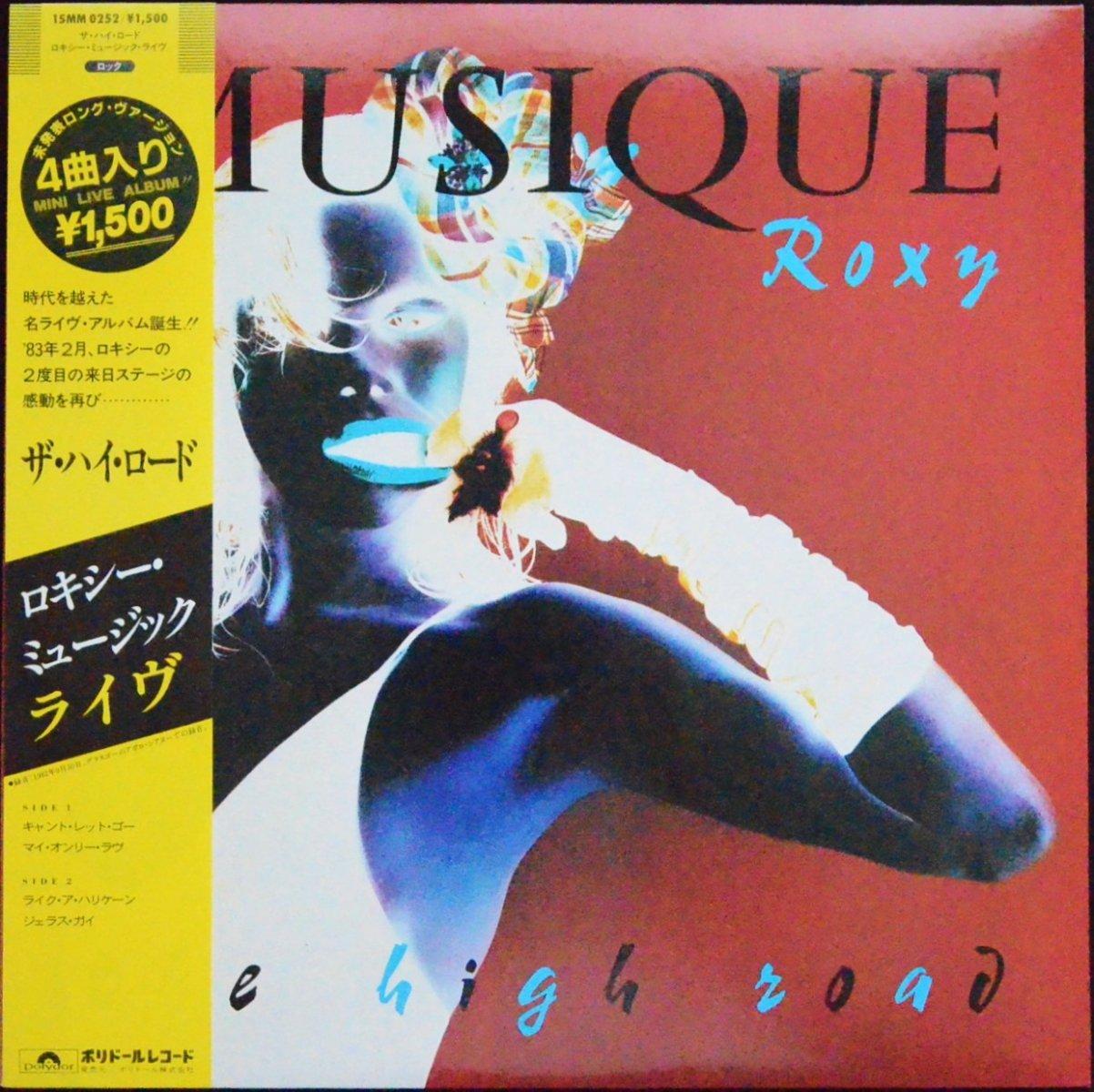 ロキシー・ミュージック ROXY MUSIC / ザ・ハイ・ロード THE HIGH ROAD (12