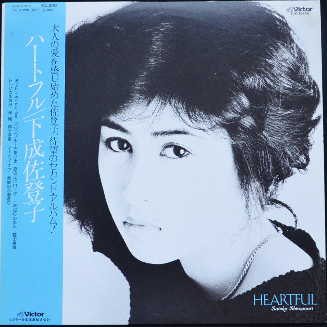下成佐登子 SATOKO SHIMONARI / ハートフル HEARTFUL (LP)