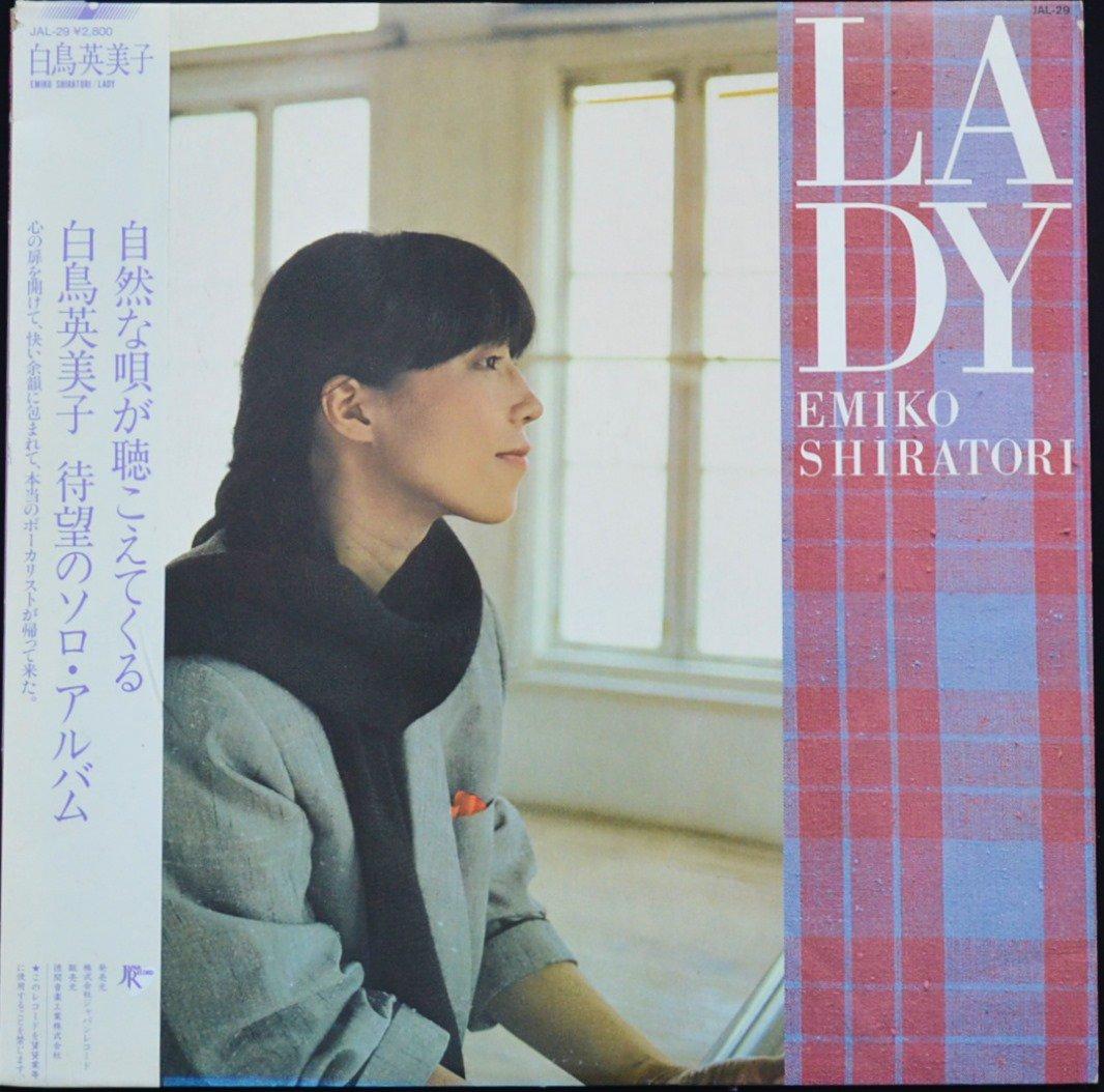 白鳥英美子 EMIKO SHIRATORI / LADY (LP)