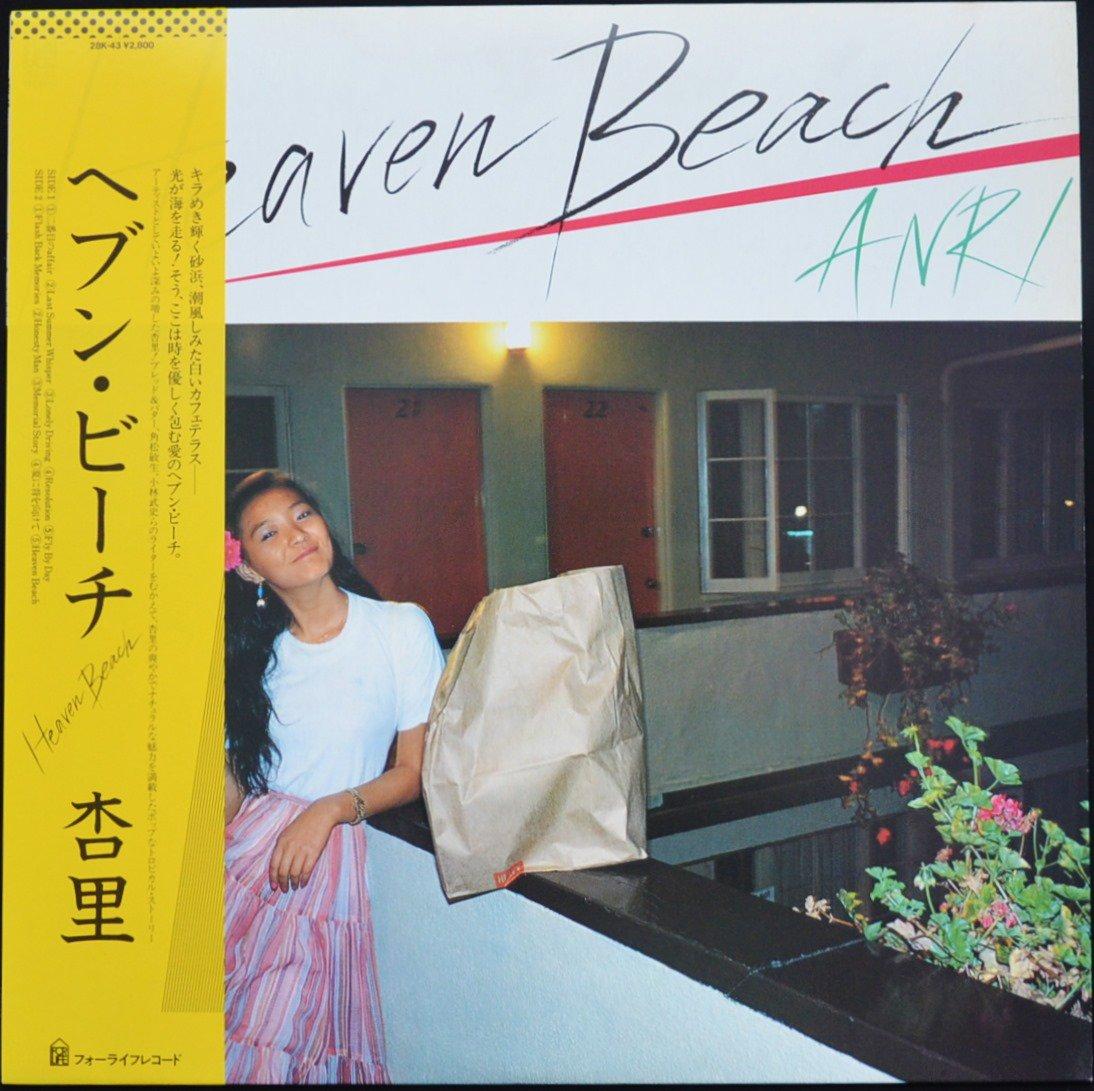 杏里 ANRI / ヘブン・ビーチ HEAVEN BEACH (LP)