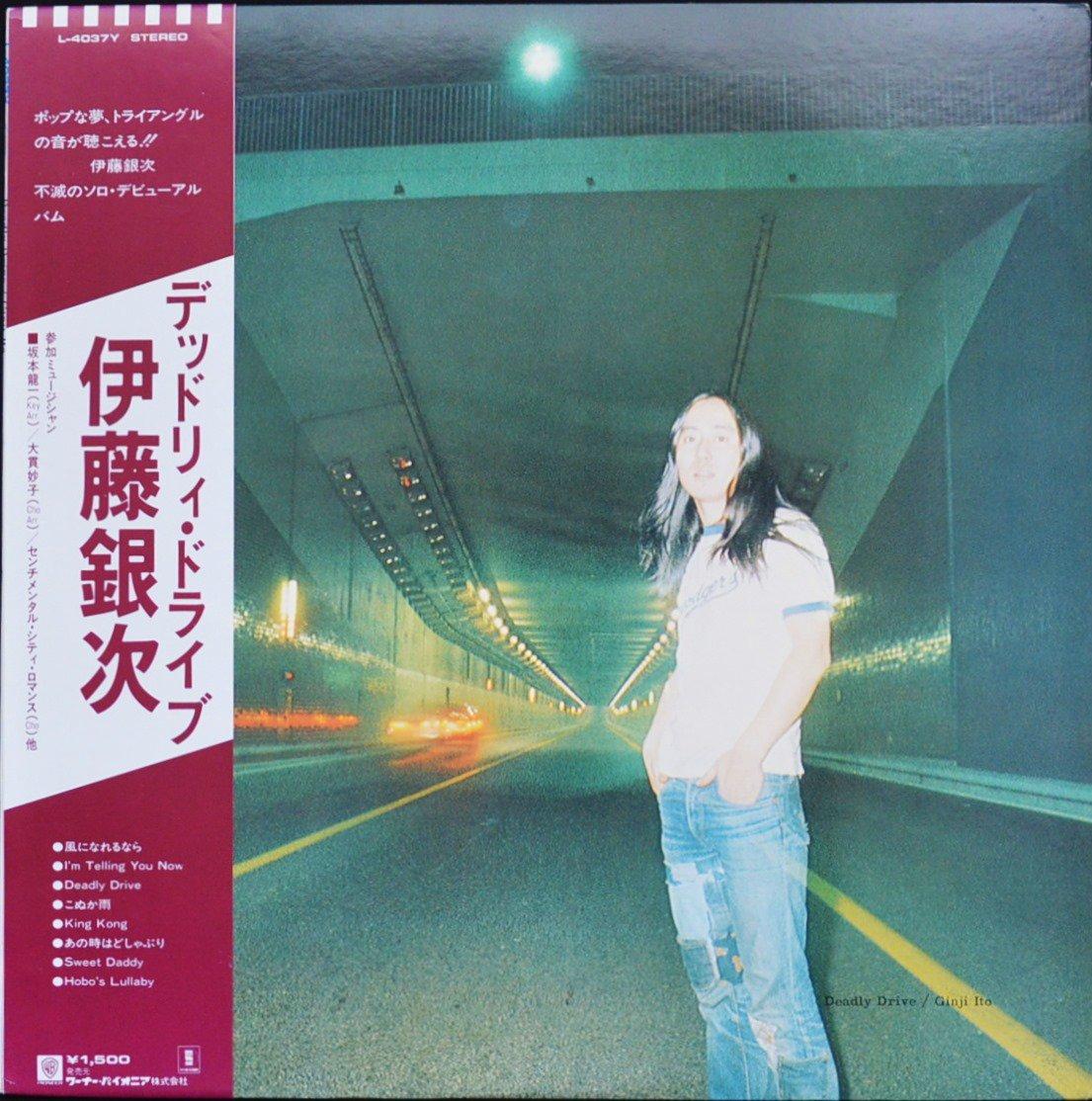 伊藤銀次 GINJI ITO / デッドリィ・ドライブ DEADLY DRIVE (LP)
