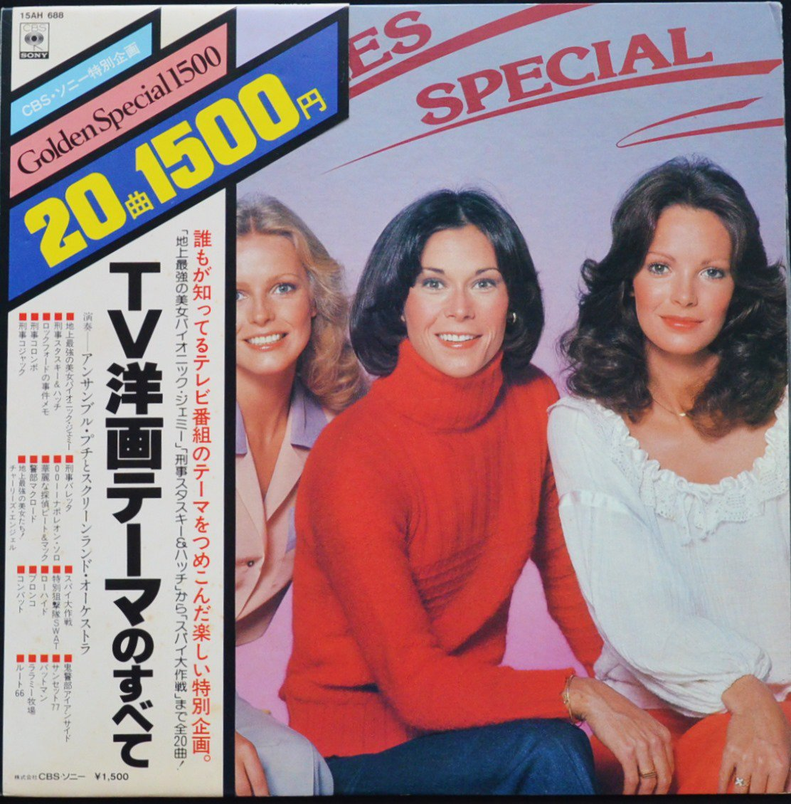 V.A. / TV洋画テーマのすべて TV THEMES SPECIAL (LP)