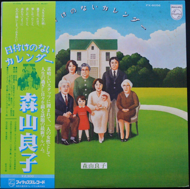 森山良子 RYOKO MORIYAMA / 日付のないカレンダー (LP)