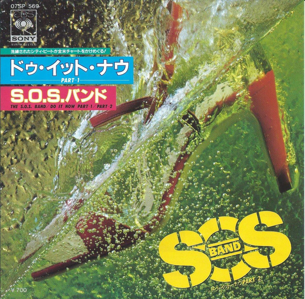 S.O.S.バンド THE S.O.S. BAND / ドゥ・イット・ナウ DO IT NOW (7