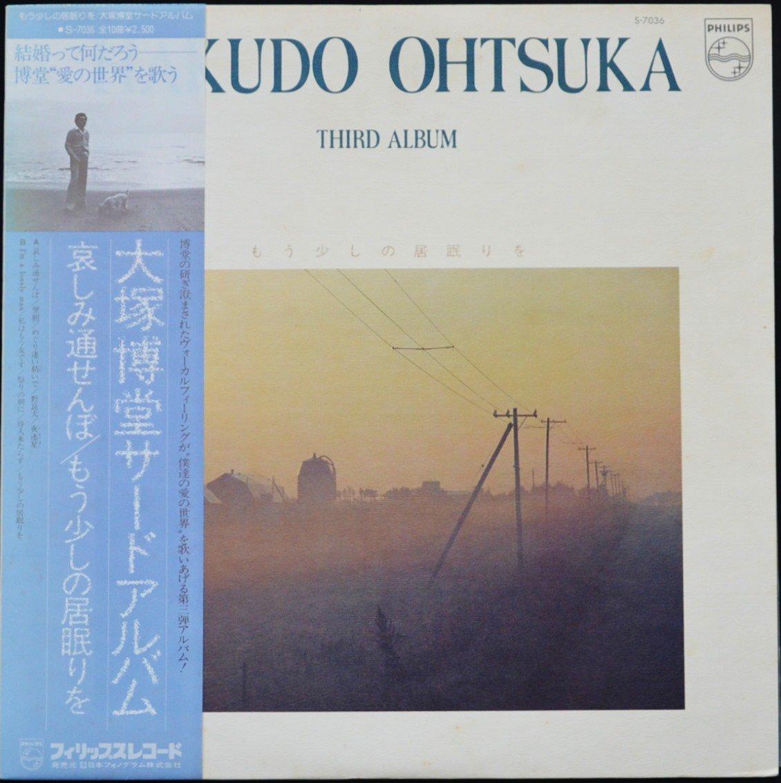 大塚博堂  HAKUDO OHTSUKA / サードアルバム THIRD ALBUM〜もう少しの居眠りを(LP)