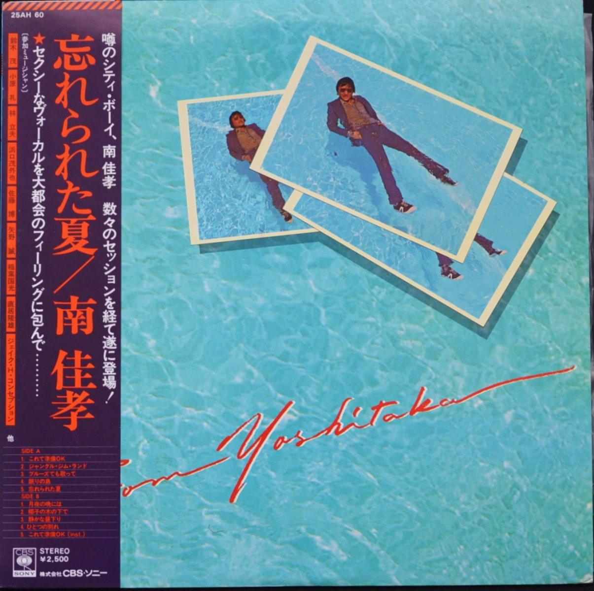 南佳孝 YOSHITAKA MINAMI / 忘れられた夏 WASURERARETANATSU (LP)