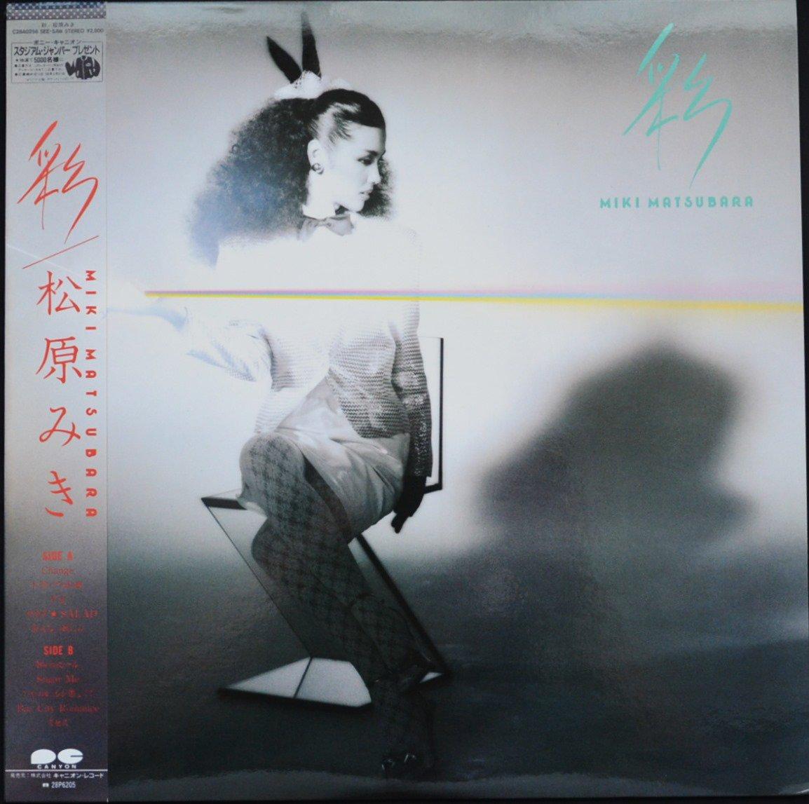 松原みき MIKI MATSUBARA / 彩 (AYA / あや) (LP)