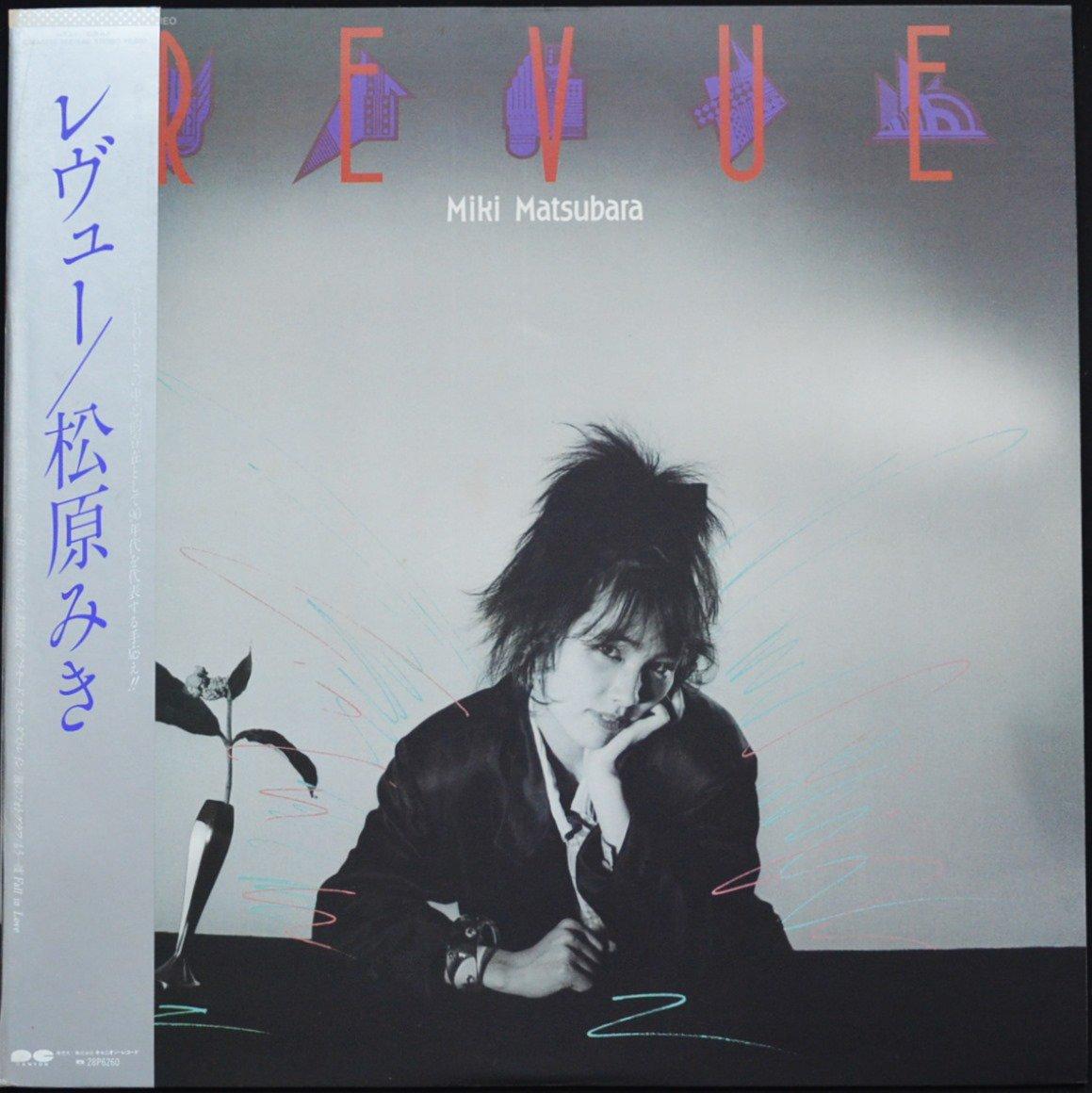 松原みき MIKI MATSUBARA / レヴュー / REVUE (LP)