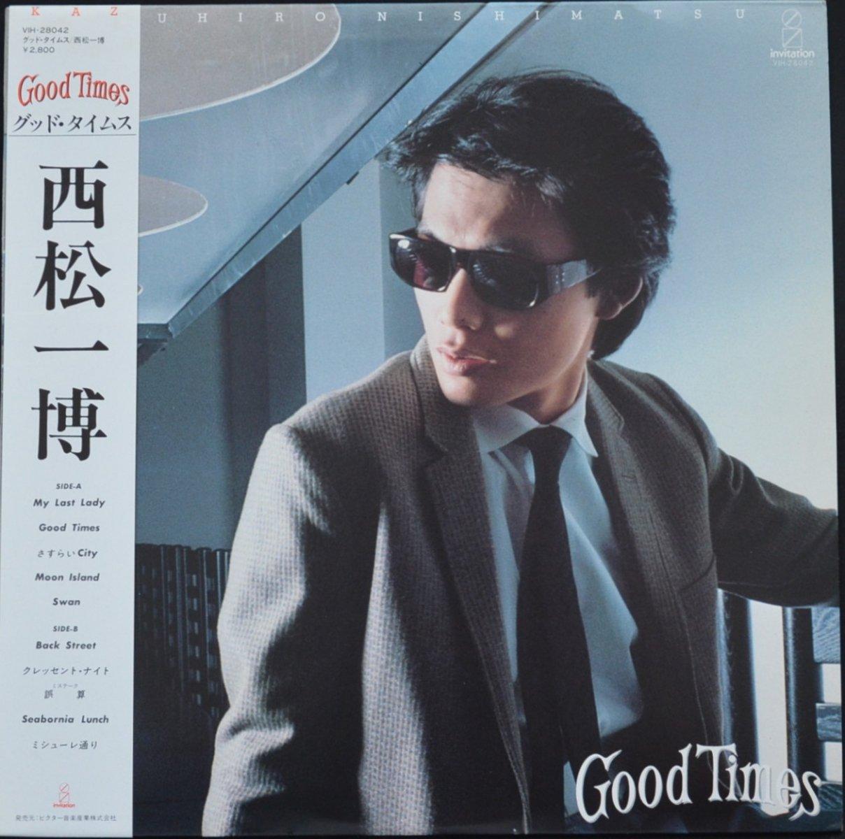 西松一博 KAZUHIRO NISHIMATSU / グッド・タイムス GOOD TIMES (LP)