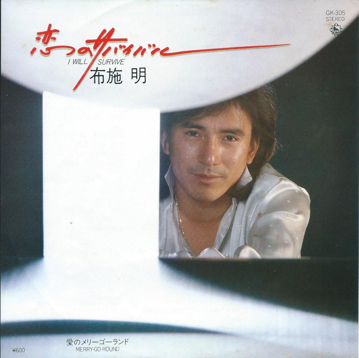 布施明 AKIRA FUSE / 恋のサバイバル I WILL SURVIVE / 愛のメリーゴーランド MERRY-GO-ROUND (7
