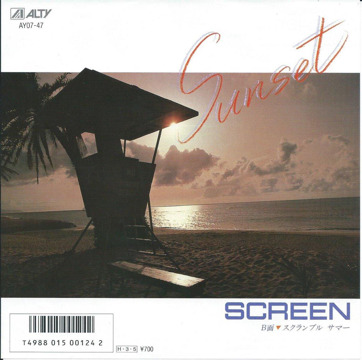 スクリーン SCREEN / サンセット SUNSET / スクランブル・サマー (7