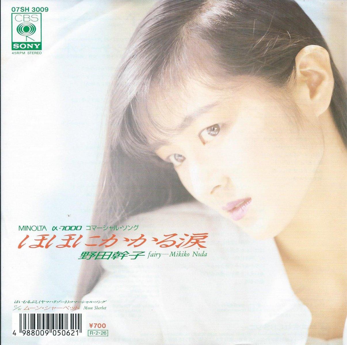 野田幹子 MIKIKO NODA / ほほにかかる涙 -FAIRY- / ムーン・シャーベット -MOON SHERBET- (7