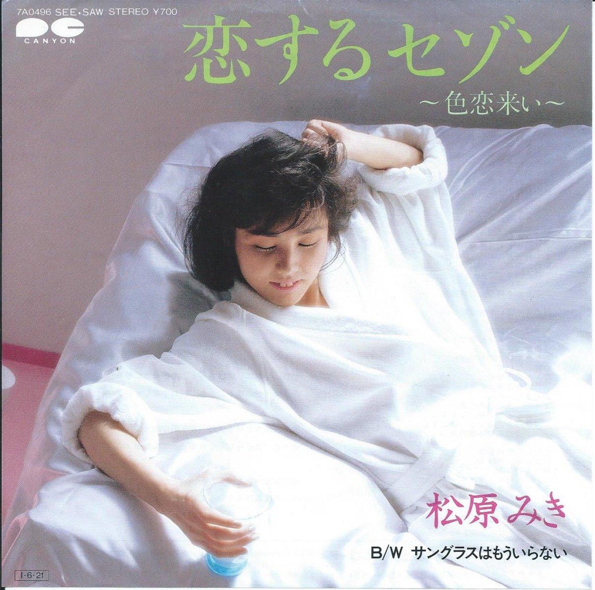 松原みき MIKI MATSUBARA / 恋するセゾン 〜色恋来い〜 / サングラスはもういらない (7