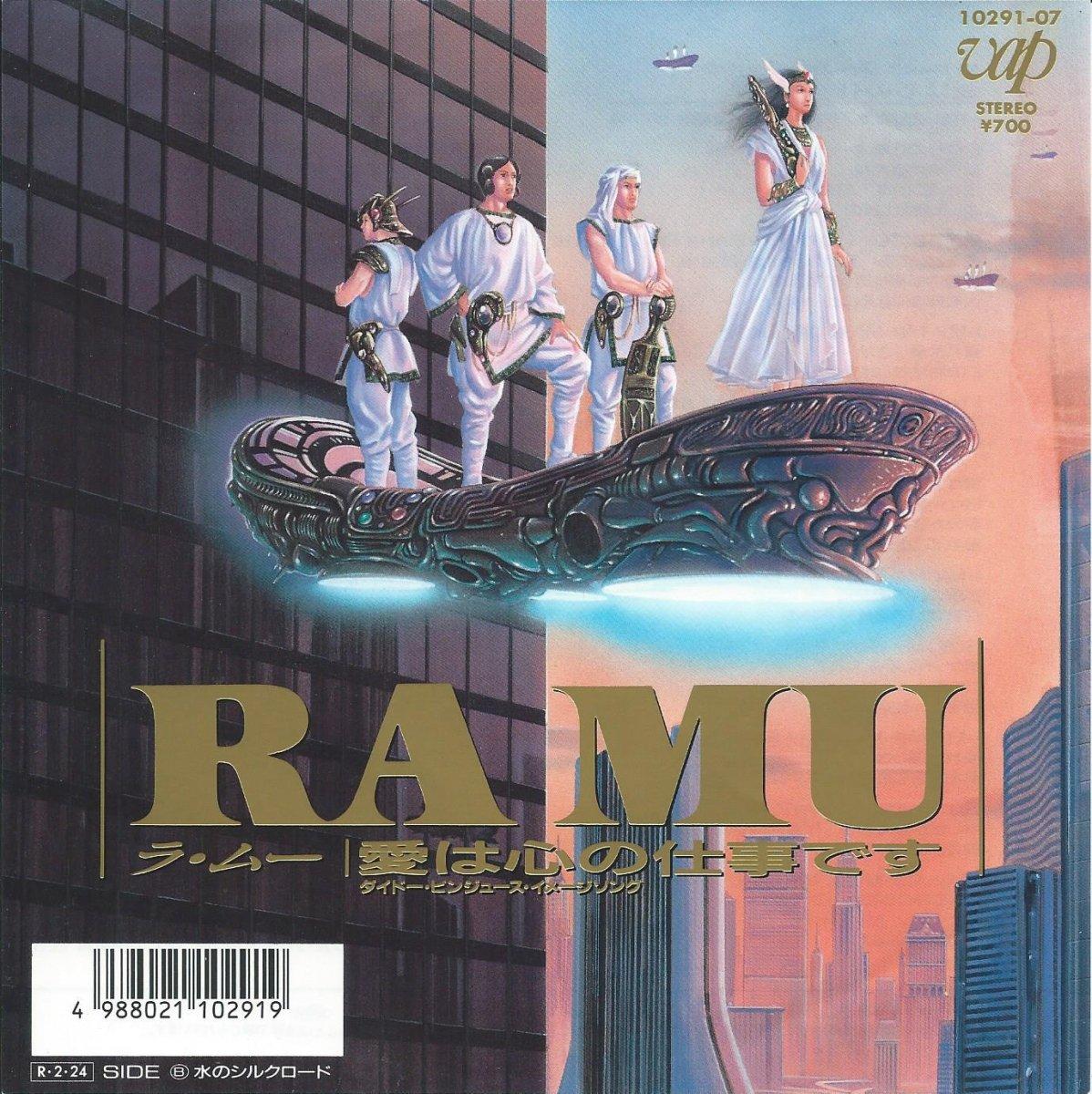 ラ・ムー RAMU / 愛は心の仕事です / 水のシルクロード (7