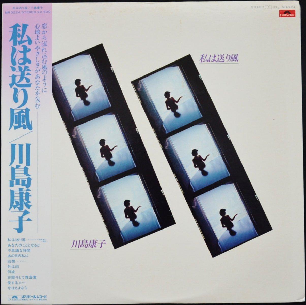 川島康子 YASUKO KAWASHIMA / 私は送り風 (LP)