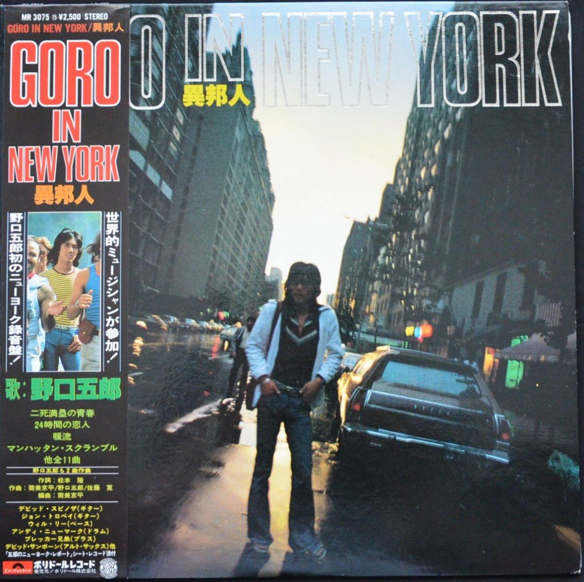 野口五郎 GORO NOGUCHI / 異邦人 GORO IN NEW YORK (LP)