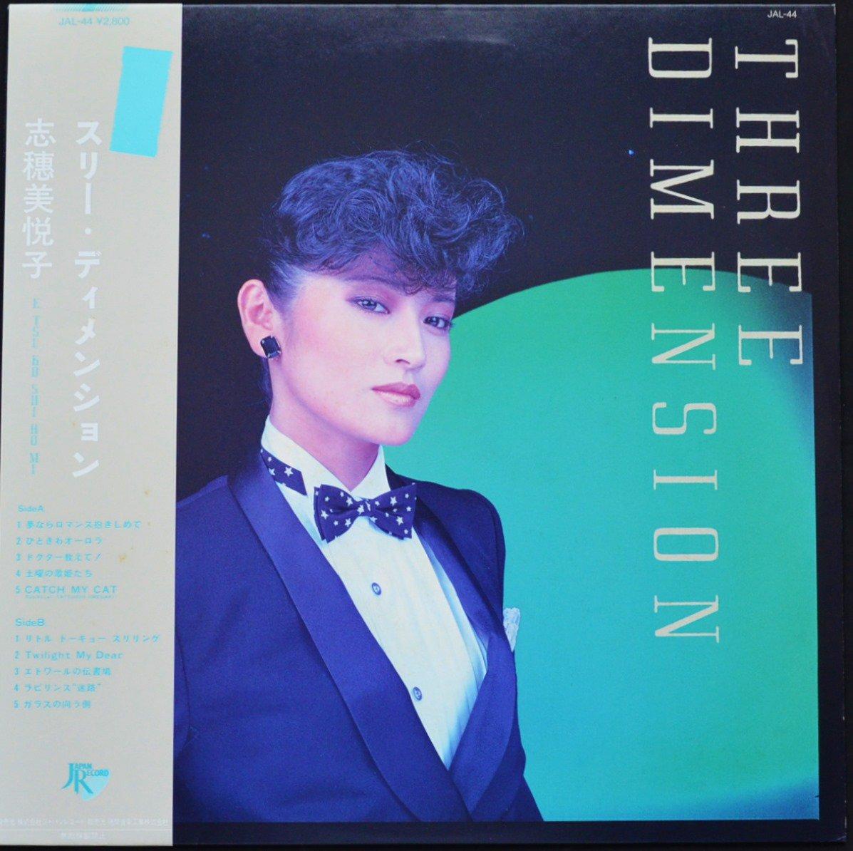 志穂美悦子 ETSUKO SHIHOMI / スリー・ディメンション THREE DIMENSION (LP)