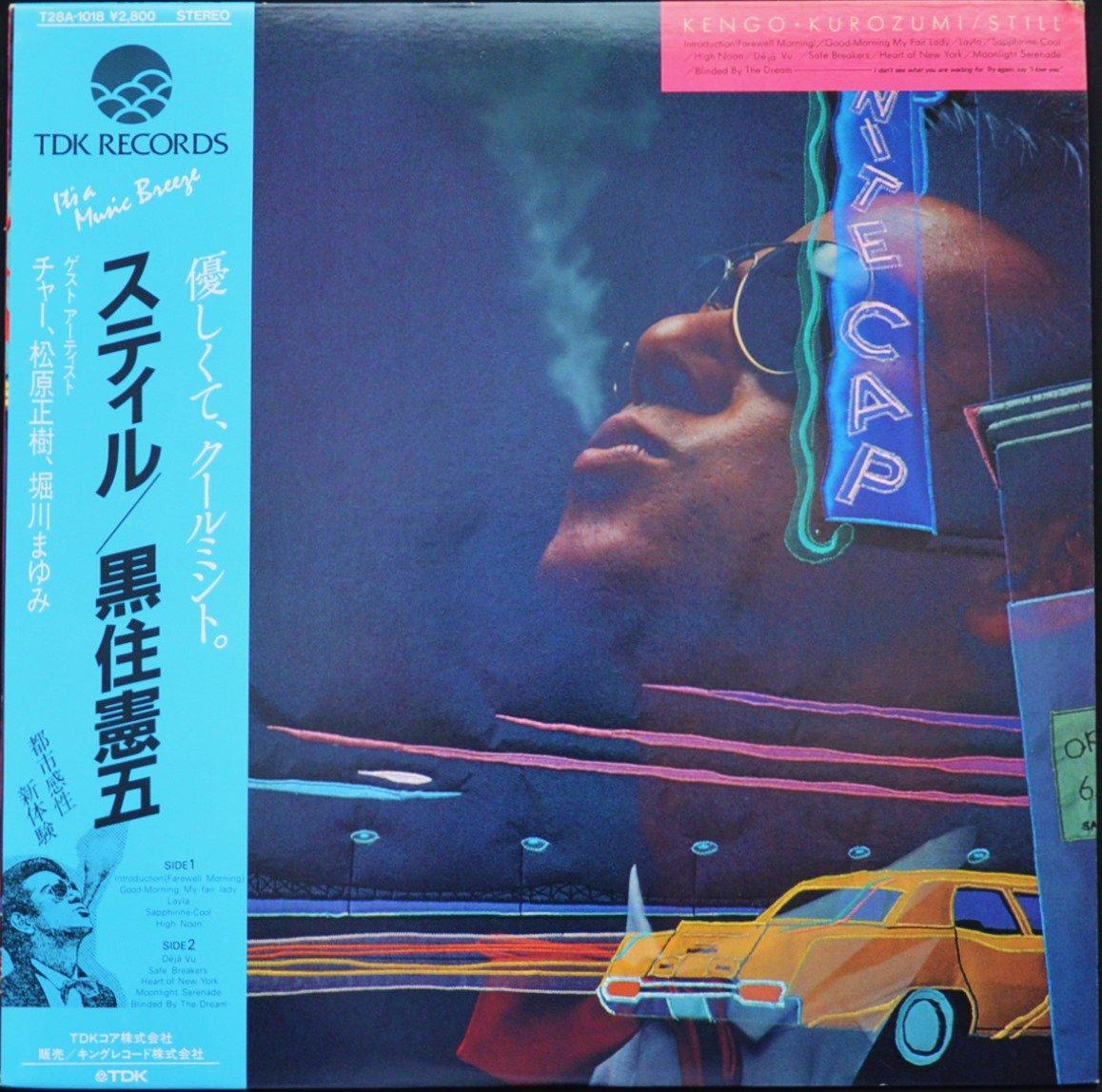 黒住憲五 KENGO KUROZUMI / スティル STILL (LP)