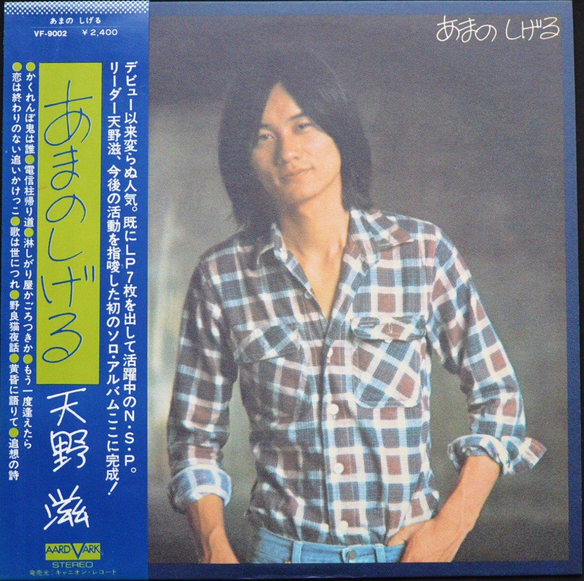天野滋 / SHIGERU AMANO (EX N.S.P.) / あまのしげる (LP)