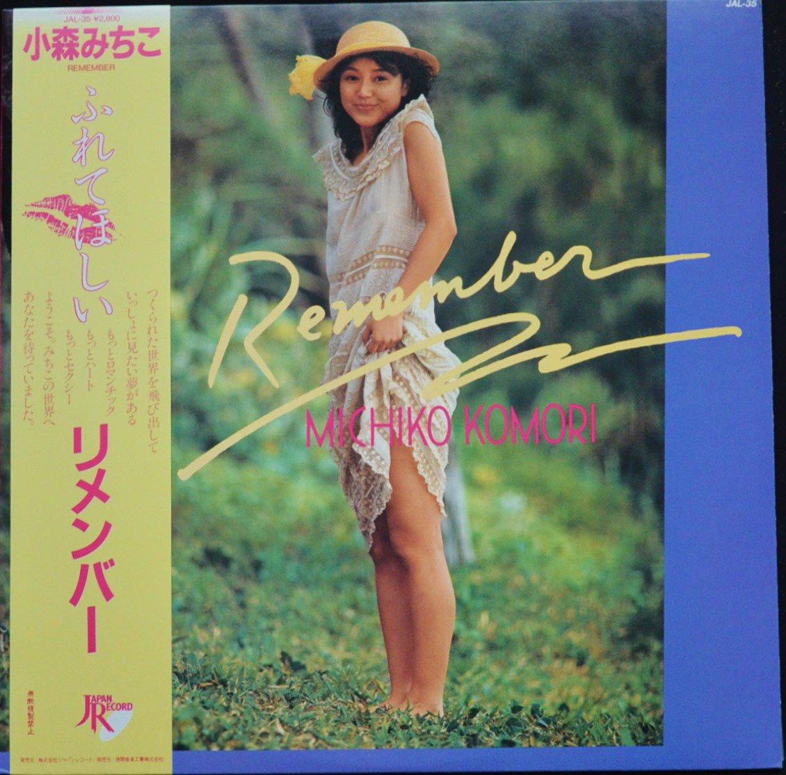 小森みちこ MICHIKO KOMORI / リメンバー REMEMBER (LP)